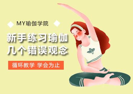 廣州學校新聞-新手練習瑜伽的幾個錯誤觀念