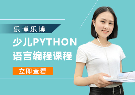上海中小學培訓-少兒PYTHON語言編程課程