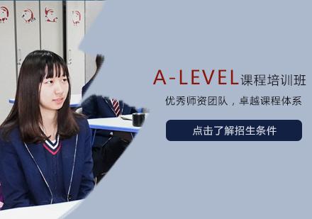 天津國際課程培訓-A-level培訓班