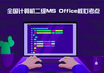 全國計算機二級MSOffice核心考點-天津計算機二級培訓學校