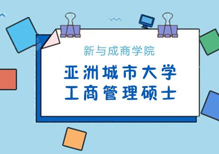 上海MBA培訓-亞洲城市大學工商管理碩士
