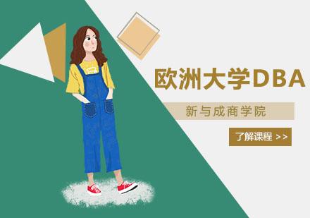 上海DBA培訓-歐洲大學DBA課程