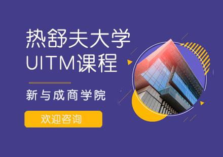 上海MBA培訓-熱舒夫大學UITM課程