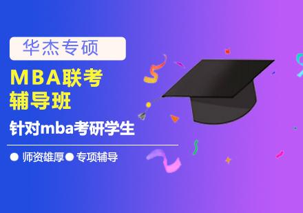 北京MBA培訓-MBA聯考輔導班
