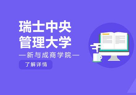 上海MBA培訓-瑞士中央管理大學