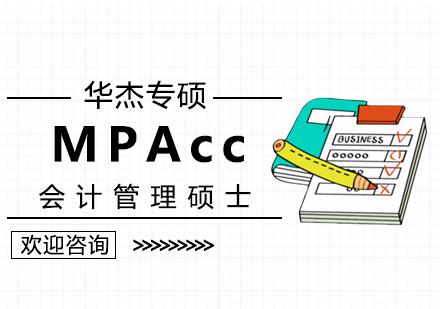 北京MPACC培訓-MPAcc輔導班