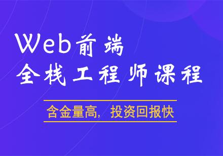 西安web前端培訓-Web前端+全棧工程師課程