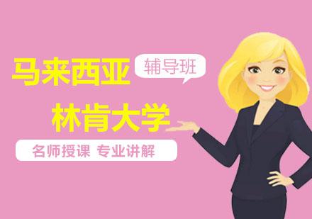 上海MBA培訓-馬來西亞林肯大學MBA課程