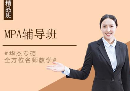 北京MPA培訓-MPA輔導班