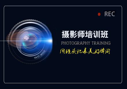 天津攝影培訓-攝影師培訓班