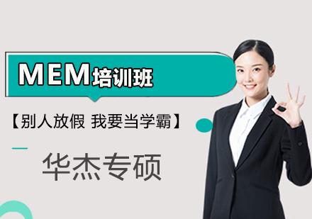 北京MEM培訓-MEM培訓班