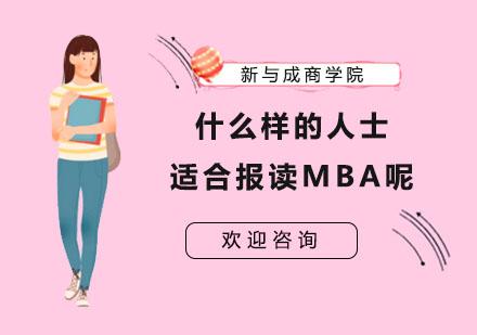 什么樣的人士適合報讀MBA呢?
