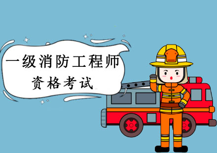 一級消防工程師培訓課程