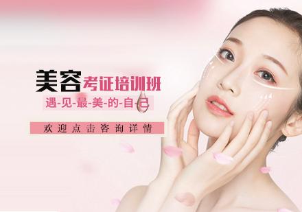 天津美容技術培訓-美容考證培訓班