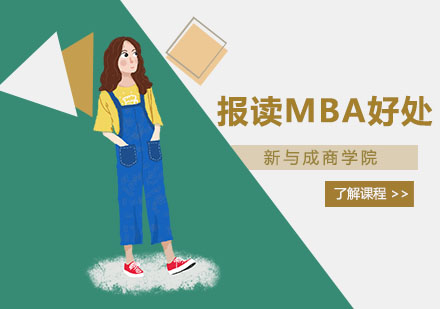 報讀MBA可以給自身帶來哪些好處?