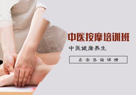 天津按摩催乳培訓-中醫按摩培訓班