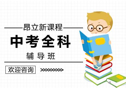 北京中考輔導培訓-中考全科輔導班