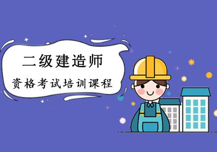 二級建造師考試培訓課程