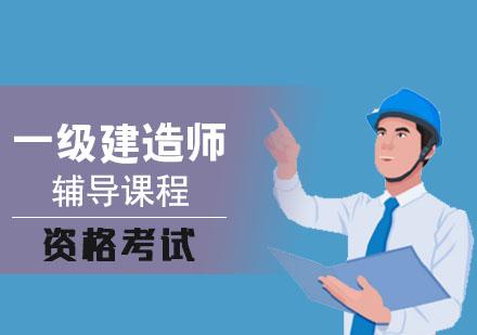 一級建造師考試輔導課程