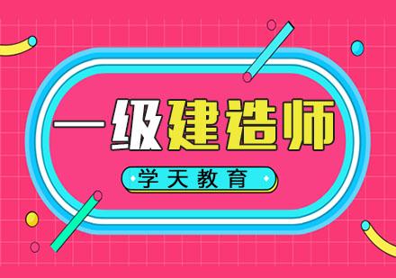 杭州建造工程培訓-一級建造師培訓
