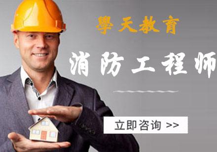杭州建造工程培訓-消防工程師培訓