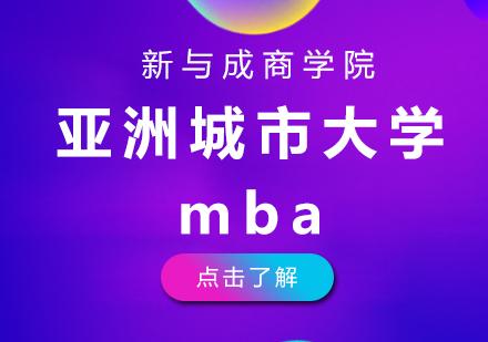 北京MBA培訓-亞洲城市大學mba