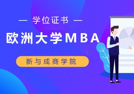 北京MBA培訓-歐洲大學MBA