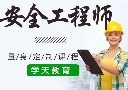 杭州建造工程培訓-安全工程師培訓
