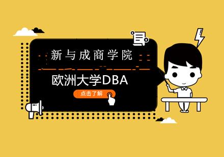 北京DBA培訓-歐洲大學DBA