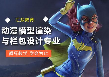 广州动画设计培训-动漫模型渲染与栏包设计专业