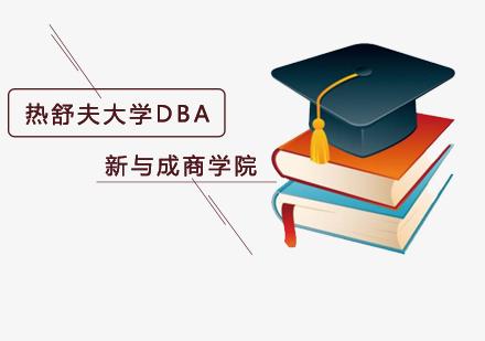 北京DBA培訓-熱舒夫大學DBA項目