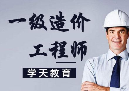杭州建造工程培訓-一級造價工程師培訓