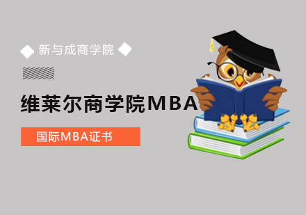 北京MBA培訓-維萊爾商學院MBA