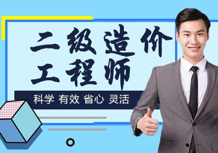 杭州建造工程培訓-二級造價工程師培訓