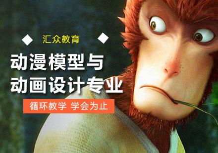 广州动画设计培训-动漫模型与动画设计专业