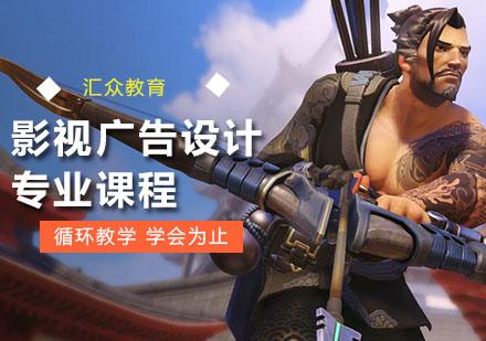 广州影视设计培训-影视广告设计专业课程