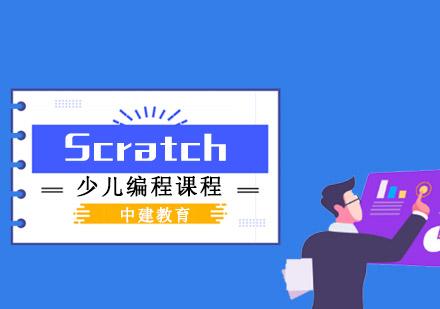 Scratch少兒編程課程