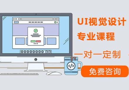 广州电脑IT培训-UI视觉设计专业课程