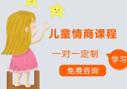 广州形象礼仪培训-儿童情商课程