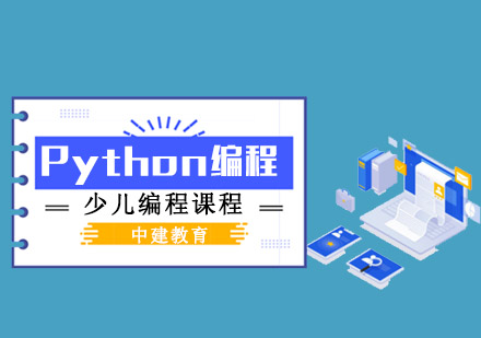 Python編程培訓
