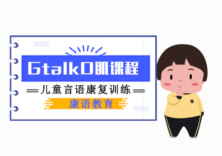 成都早教中小學培訓-Gtalk口肌課程