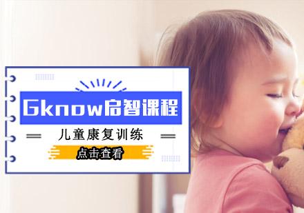 成都早教中小學培訓-Gknow啟智課程