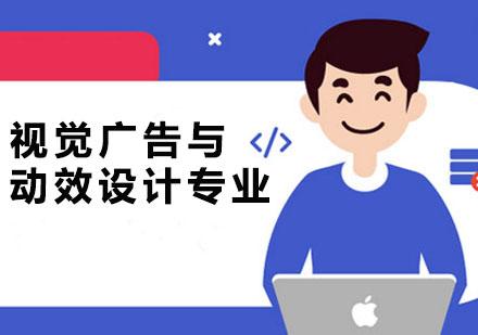广州电脑IT培训-视觉广告与动效设计专业