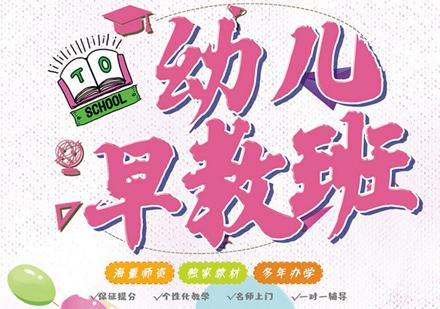 北京兒童早教培訓-幼兒早教培訓班