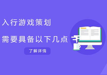 廣州學校新聞-入行游戲策劃需要具備以下幾點