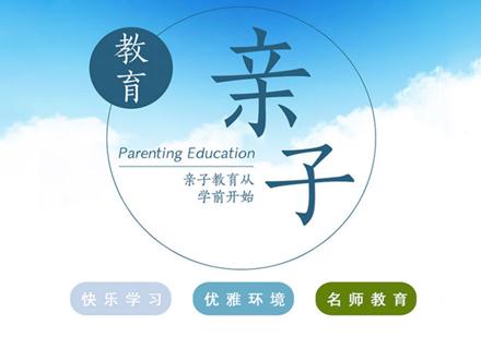 北京家庭教育培訓-親子教育