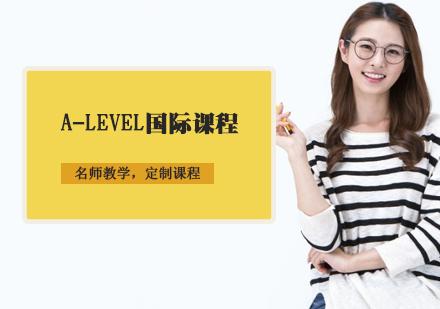 天津國際課程培訓-A-LEVEl國際課程