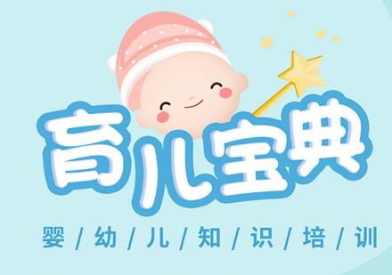 北京兒童早教培訓-育兒培訓班