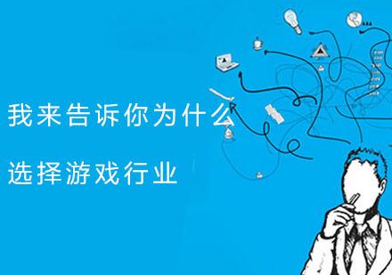 廣州學校新聞-我來告訴你為什么選擇游戲行業!