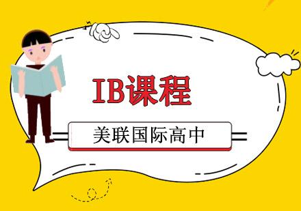 IB課程培訓班